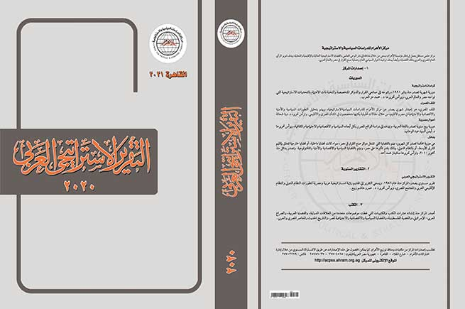 التقرير الاستراتيجي العربي 2020